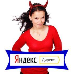 Настройка рекламы Яндекс Директ + РСЯ