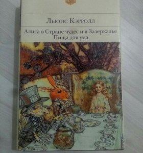 Алиса в стране чудес и в зазеркалье книга