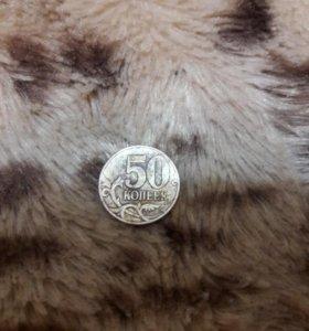 50 копеек 1997 год М