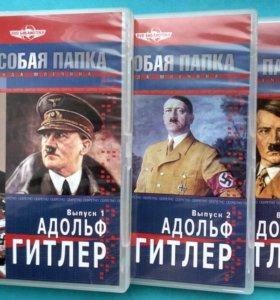 Адольф Гитлер. Особая папка Леонида Млечина. 3 DVD
