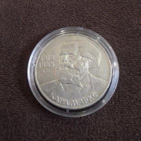 1 рубль 1983 «165 лет со дня рождения Карла Маркса