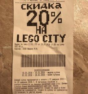 Скидка купон на Lego city