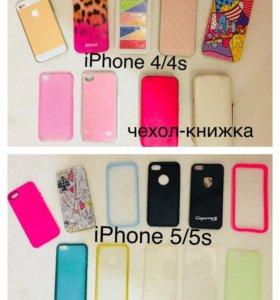 Чехлы для iPhone 4/4s, 5/5s