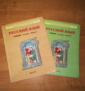 Учебники по Русскому языку Бунеев. 2014г.