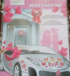 Набор свадебных магнитов