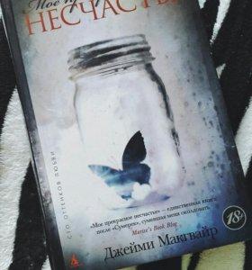 """Книга """"Мое прекрасное несчастье"""""""
