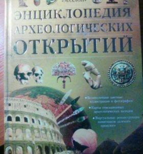 Энциклопедия археологических открытий