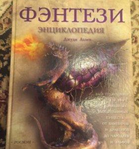 Фэнтези энциклопедия Джуди Аллен Росмэн