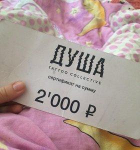 Сертификат на тату(2000р)
