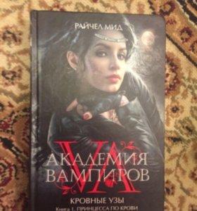 Академия вампиров, кровные узы, книга 1, принцесса