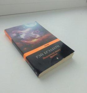 Книга - Рэй Брэдбери « Полуночный танец дракона»