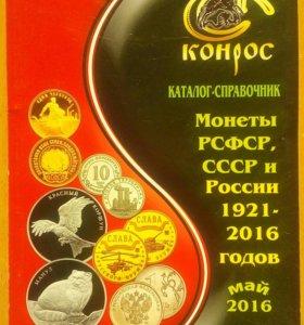 Каталог монет 1921-2016
