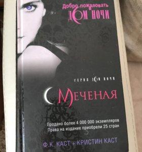 Книга серия Дом ночи Меченая Ф.К. Каст