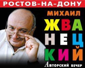 Билеты на концерт Михаила Жванецкого