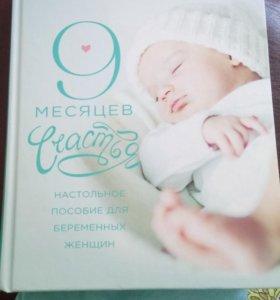 Книга 9 месяцев счастья Березовская для беременных