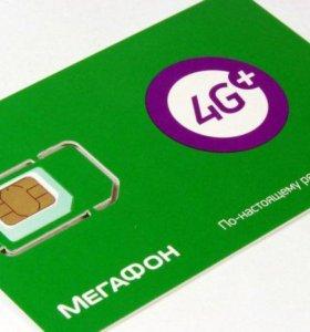 Продаются сим-карты Мегафон