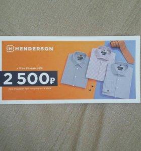 Купоны HENDERSON