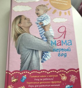 Книга «Я мама первый год»