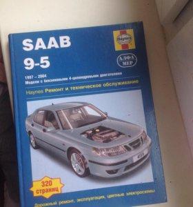 Saab 9-5/Сааб 9-5 ремонт и тех.обслуживание