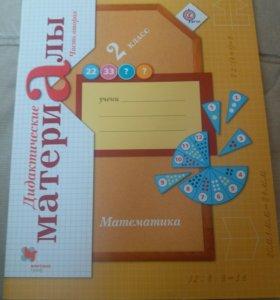 Математика 2 класс, Дидактические материалы 2 ч.