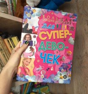 Большая энциклопедия для девочек