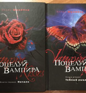 Книги «Поцелуй вампира» Эллен Шрайбер