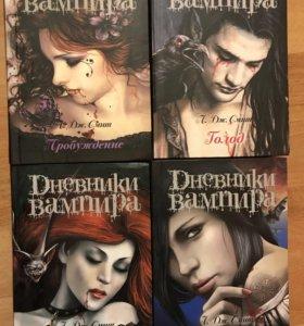 Книги Л. Дж. Смит «Дневники вампира»