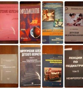 Распродажа Медицинской домашней библиотеки