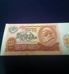 СССР. Банкнота 10 рублей 1991 год.