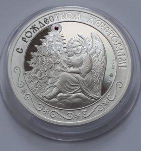 Серебряная медаль С Рождеством Христовым! С НГ!