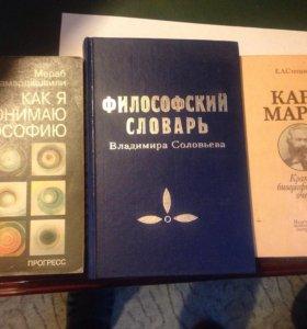 Книги философия