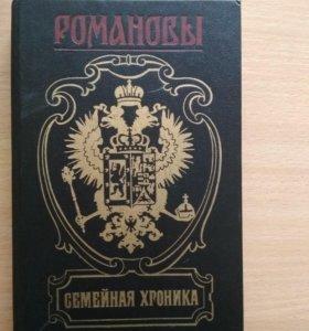 Книга Романовы