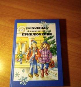 Сборник рассказов для детей