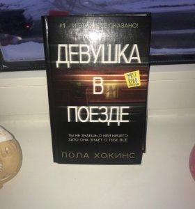 Книга «Девушка в поезде»