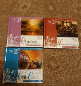 Диски из серии великие композиторы.