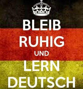 Репетитор по немецкому языку!