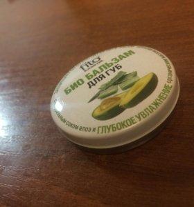 Био бальзам для губ