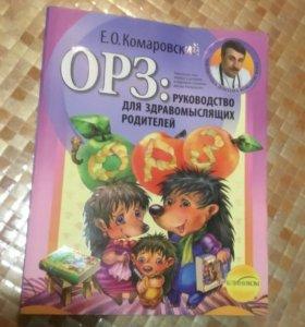 Книга Комаровский «ОРЗ:руководство для родителей»