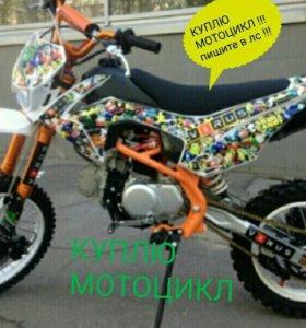 Мотоцикл !