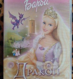 DVD-диск . Барби и Дракон