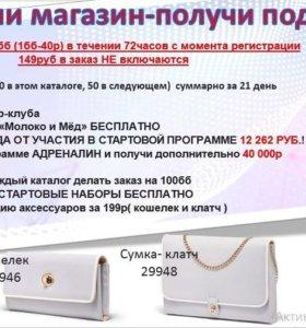 Регистрация в компании Oriflame