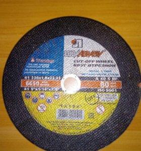 Продам отрезные диски для болгарки