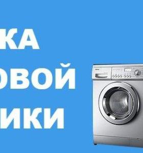 Покупаем б/у холодильники стиральные машинки