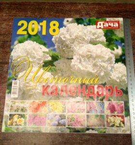 Календарь цветочный 2018, 295мм*295мм