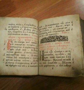 Старинная, церковная книга.