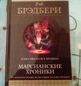 Книга Марсианские хроники