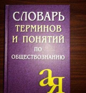 Словарь по обществу