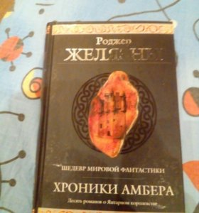 Книга Хроники Амбера