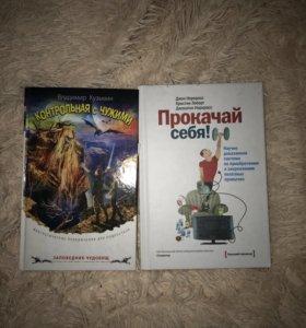 Книги : « Контрольная с чужими» «Прокачай себя»