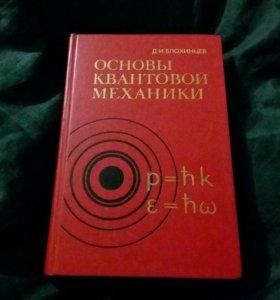 Основы квантовой механики. Блохинцев.